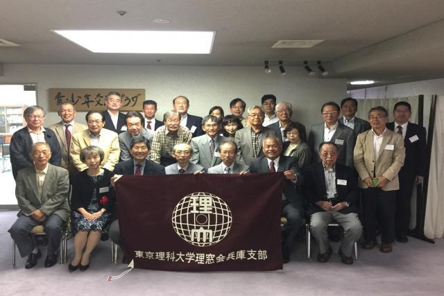 平成29年度 理窓会兵庫支部総会が開催されました。