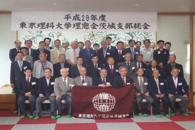 平成29年度 理窓会茨城支部総会が開催されました。