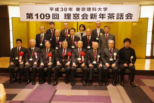 平成30年 理窓会第109回新年茶話会が開催されました。