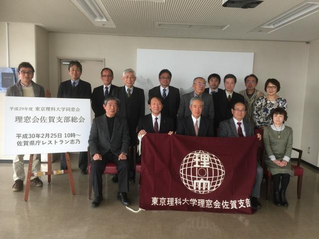 平成29年度 理窓会佐賀支部総会が開催されました。