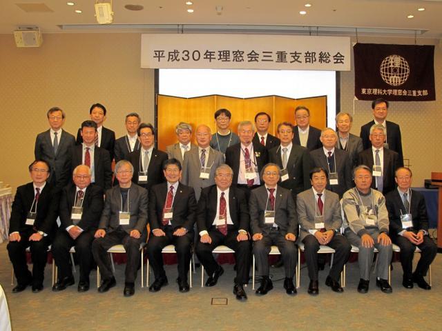 平成29年度 理窓会三重支部総会が開催されました。