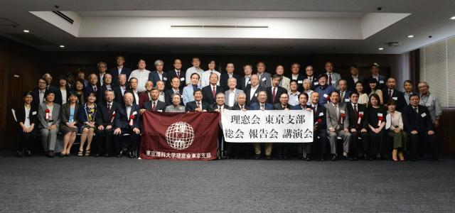 平成30年度 理窓会東京支部総会が開催されました。