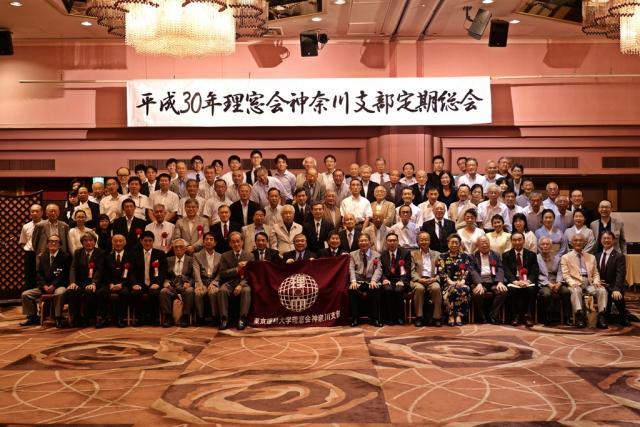 平成30年度 理窓会神奈川支部総会が開催されました。