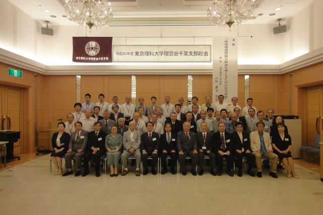 平成30年度 理窓会千葉支部総会が開催されました。