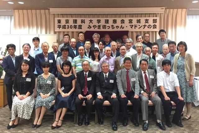 平成30年度 理窓会宮城支部総会が開催されました。
