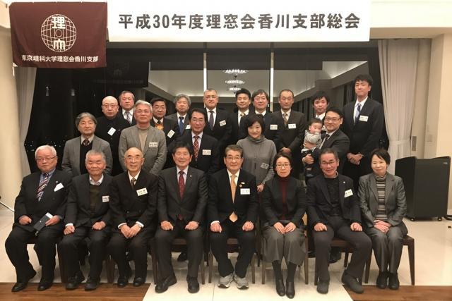 平成30年度 理窓会香川支部総会が開催されました。