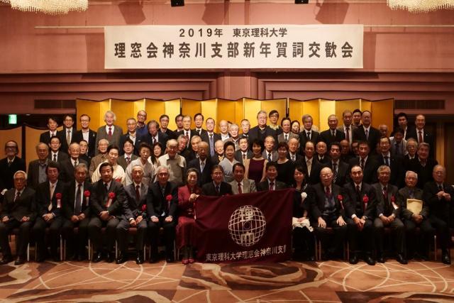 平成30年度 理窓会神奈川支部新年賀詞交歓会が開催されました。