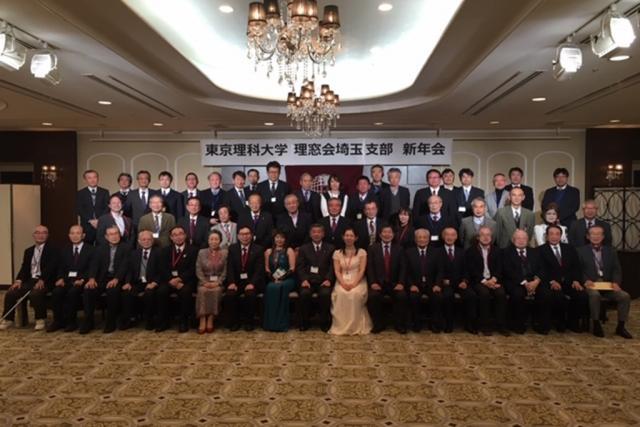 平成30年度 理窓会埼玉支部新年会が開催されました。