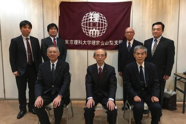 平成30年度 理窓会山梨支部総会が開催されました。