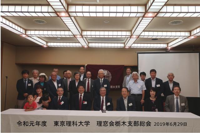 2019年度 理窓会栃木支部総会が開催されました。