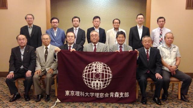 2019年度 理窓会青森支部総会が開催されました。