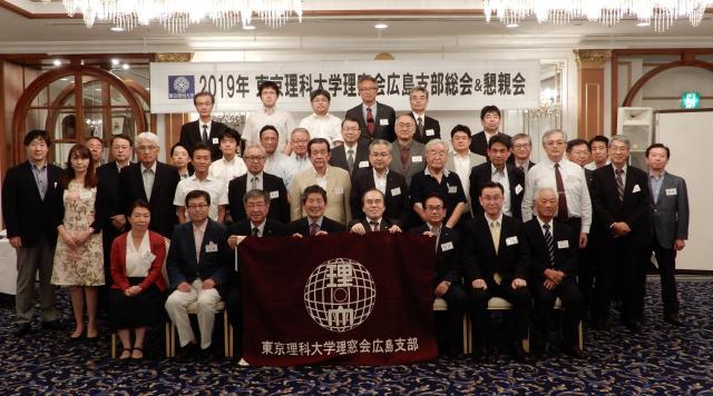 2019年度 理窓会広島支部総会が開催されました。