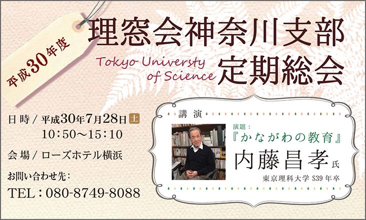 理窓会神奈川支部定期総会のお知らせ