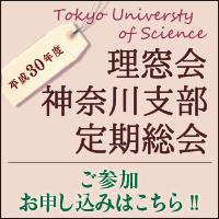 2018年理窓会神奈川支部定期総会のお知らせ