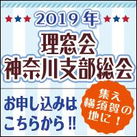 2019年理窓会神奈川支部定期総会のお知らせ