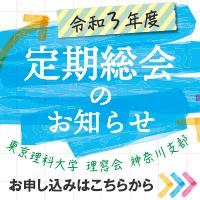 2021年理窓会神奈川支部定期総会のお知らせ